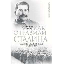 Купить Как отравили Сталина. Судебно-медицинская экспертиза
