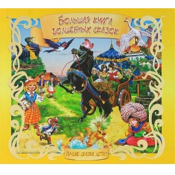 Купить Большая книга волшебных сказок