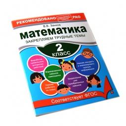 Купить Математика. 2 класс. Закрепляем трудные темы