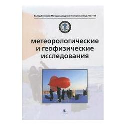 фото Метеорологические и геофизические исследования