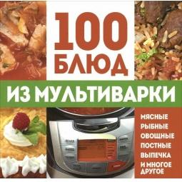 фото 100 блюд из мультиварки