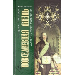 фото Повседневная жизнь масонов в эпоху Просвещения