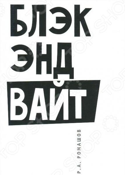 Блэк энд вайтМужская проза<br>В сборник вошли стихотворные и прозаические зарисовки, в которых отражаются и выражаются авторские ощущения, переживания, связанные с постижением окружающего мира и определением своего места в нем. Книга является частью комплексного проекта Жизнь Романа Ромашова .<br>