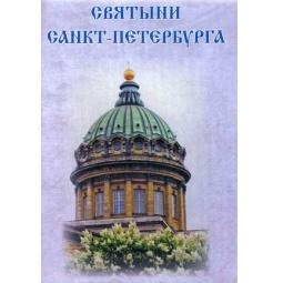 фото Святыни Санкт-Петербурга