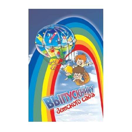 Купить Папка адресная Ульяновский Дом печати «Выпускнику детского сада»