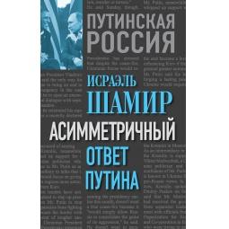 Купить Асимметричный ответ Путина