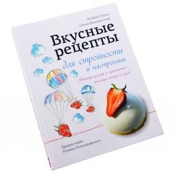Купить Вкусные рецепты для стройности и настроения
