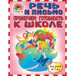 Купить Речь и письмо. Проверяем готовность к школе (для детей 6-7 лет)