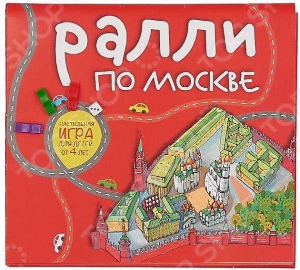 Ралли по Москве. Настольная играИгры дома и на улице<br>Перед тобой увлекательное ралли по Москве! С ним ты сможешь посетить все самые главные и интересные места в городе. Перемещаясь по красочному полю и следуя указаниям и подсказкам, ты прокатишься через всю Москву. Самые важные места сделают твой путь захватывающим и запоминающимся, и более того помогут быстрее продвигаться к Финишу. В дороге ты побываешь в Московском Зоопарке, Планетарии, в музеях с шедеврами, в детской библиотеке, цирке, парках развлечений и, конечно же, окажешься в самом сердце Москвы в Кремле. Будь внимателен к окружающим и прислушивайся к их советам и замечаниям. Помимо этого тебя ждет немало препятствий на пути, которые придется преодолевать, пропуская ходы, серди них посты ДПС, дожди и туманы, дорожные пробки и другие. А теперь на старт! Кидай кубик и отправляйся в путь, обгоняя соперников!<br>