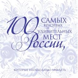 Купить 100 самых красивых и удивительных мест России, которые необходимо увидеть