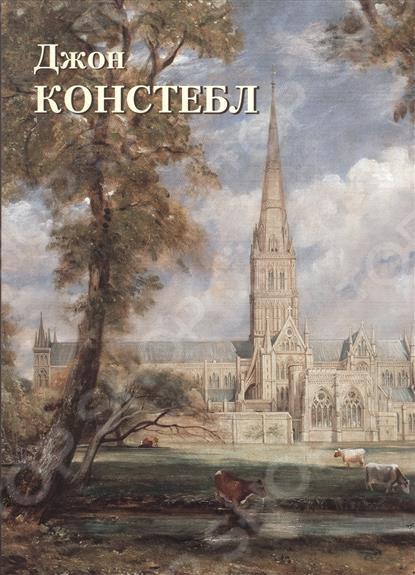 Джон КонстеблЗарубежная живопись<br>Богато иллюстрированный альбом познакомит вас с жизнью и творчеством английского художника Джона Констебла, известного пейзажиста начала XIX века.<br>