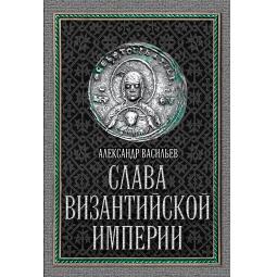 Купить Слава Византийской империи