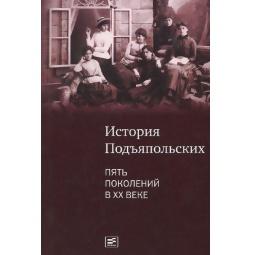 фото История Подъяпольских. Пять поколений в ХХ веке