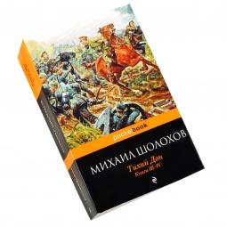 Купить Тихий Дон Книги III-IV