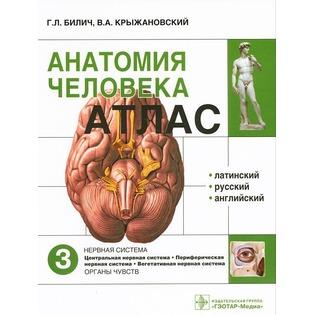 Купить Анатомия человека. Атлас. В 3 томах. Том 3