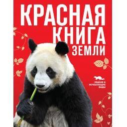 Купить Красная книга Земли