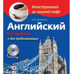 Купить Английский без проблем для продолжающих (+СD)