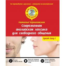 Купить Современная английская лексика для свободного общения (+ CD)