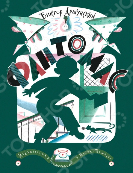 ФантомасПроизведения отечественных писателей<br>В книгу вошли три рассказа о Денисе Кораблёве. Этот мальчик хорошо известен уже третьему поколению читателей. Вот кто должен быть героем у наших детей не человек-паук или какой-нибудь супермен, а любознательный, смышлёный, самостоятельный мальчишка, с неуёмной фантазией, с чистыми детскими впечатлениями и железной детской логикой.<br>