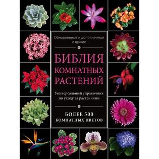 Купить Библия комнатных растений. Обновленное и дополненное издание