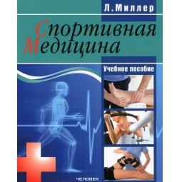 фото Спортивная медицина. Учебное пособие