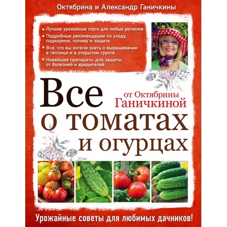 Купить Все о томатах и огурцах от Октябрины Ганичкиной