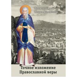 фото Точное изложение Православной веры