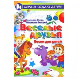 Купить Сборник песен «Веселые друзья: Песни для детей»
