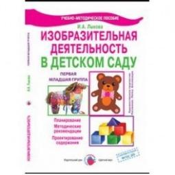 Купить Изобразительная деятельность в детском саду. Первая младшая группа. Планирование, конспекты, методические рекомендации