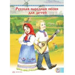 фото Русская народная песня для детей (+CD)