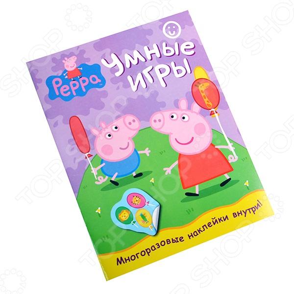Свинка Пеппа. Умные игры (+ наклейки) Книжки с наклейками Росмэн 978-5-353-06475-6 /