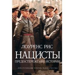 Купить Нацисты. Предостережение истории