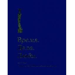 фото Время. Дела. Люди. 2005-2014. Лучшие из ТОП-1000 российских менеджеров