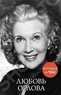 Любовь ОрловаБиографии людей искусства и культуры<br>Любовь Орлова, кумир миллионов советских зрителей, киноактриса, чьей популярности могли бы позавидовать голливудские звезды, всегда тщательно скрывала свою личную жизнь. Элегантная красавица, обладательница чудесного голоса и изящных манер, она всегда была благодарна публике за любовь и поклонение. О ее знаменитых предках, детстве и юности, знаковых встречах и резких поворотах блистательной, полной невзгод жизни рассказывает эта книга.<br>