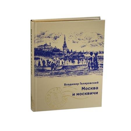 Купить Москва и москвичи