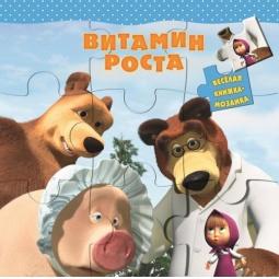 фото Маша и Медведь. Витамин роста