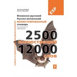 Купить Испанско-русский русско-испанский иллюстрированный словарь