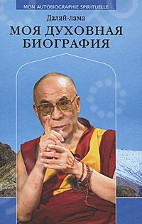 Рассказ Далай-ламы - мостик между прошлым и будущим: он делится своими детскими воспоминаниями так же естественно, как историями из своих прошлых жизней, ссылаясь на тринадцать предшественников и размышляя о преемнике. Он часто говорит о своей роли духовного лидера Тибета, о необходимости выступать от имени своего народа, комментирует, как его деятельность воспринимается мировой общественностью. Своеобразие этой духовной биографии в том, что она строится вокруг его трех главных жизненных миссий: как человек он подтверждает важность воспитывать душевные качества на общее благо; как буддистский монах - зовет к диалогу с другими религиями, с неверующими, с учеными; как Далай-лама - проводит политику доброты и взывает к совести мира. Составитель книги София Стрил-Ревер более пятнадцати лет собирает речи Далай-ламы. По ее сценарию снят фильм Далай-лама: жизнь за жизнью . В январе 2009 года Далай-лама лично одобрил работу г-жи Стрил-Ревер по публикации своих выступлений.