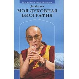 Купить Моя духовная биография. Далай-лама