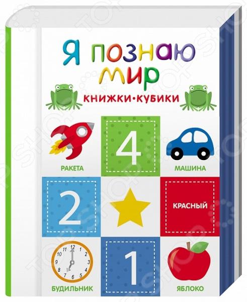 Книжки-кубики - это красочный набор из 6 развивающих книжек-кубиков! Книжки-кубики помогают малышу научиться говорить, расширяют кругозор, развивают память, внимание и мелкую моторику. Отличное подарочное предложение. В комплект входят 6 ярких развивающих книжек-кубиков: Цвета , Транспорт , Профессии , Счет , Мир вокруг , В деревне .