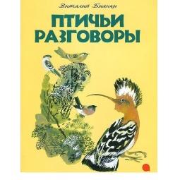 фото Птичьи разговоры