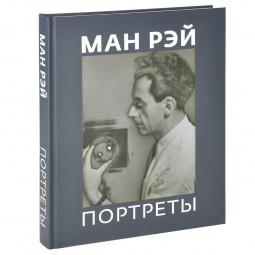 Купить Ман Рэй. Портреты