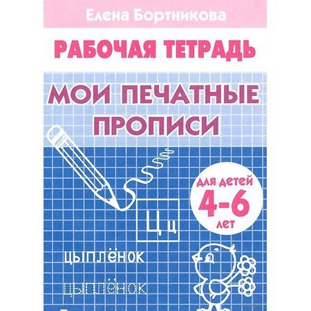 Купить Мои печатные прописи. Рабочая тетрадь (для детей 4-6 лет)