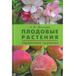 Купить Плодовые растения