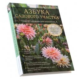 Купить Азбука садового участка. Ландшафтный дизайн для начинающих