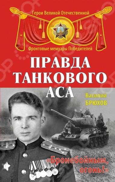 Мемуары военных деятелей Эксмо 978-5-699-82208-9