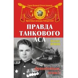 Купить Правда танкового аса. «Бронебойным, огонь!»