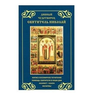 Купить Дивный чудотворец святитель Николай. Житие и всемирное почитание, помощь святителя в наши дни
