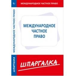 фото Шпаргалка по международному частному праву