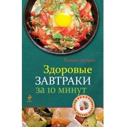 Купить Здоровые завтраки за 10 минут